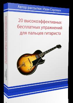 Упражнения для гитары, гитаристов