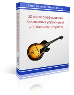 Упражнение для гитары, гитаристов